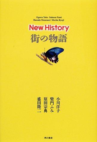街の物語 (New History)