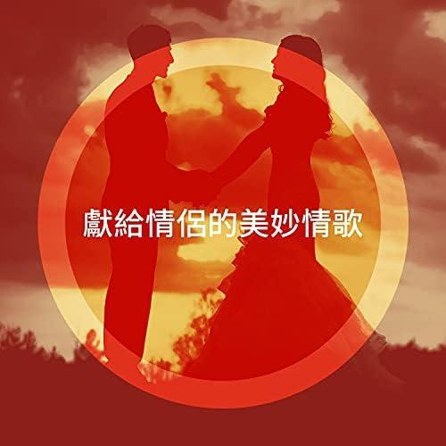 Love Songs, L'Amour & Musique Romantique Ensemble