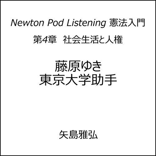 『第4章 社会生活と人権 Newton Pod Listening 憲法入門 』のカバーアート