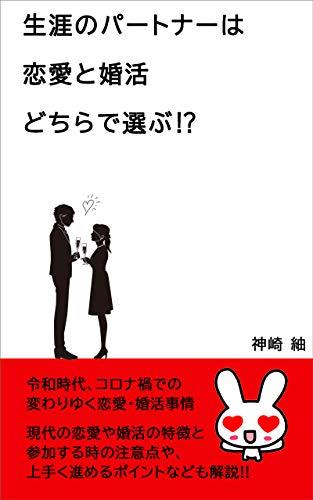 生涯のパートナーは、【恋愛と婚活】どちらで選ぶ?: ~令和時代、コロナ禍で変わりゆく【恋愛・婚活事情】~