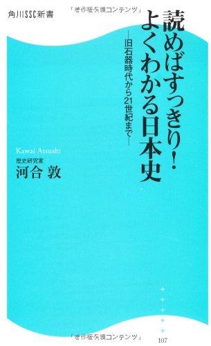 読めばすっきり!よくわかる日本史 旧石器時代から21世紀まで (角川SSC新書)の詳細を見る