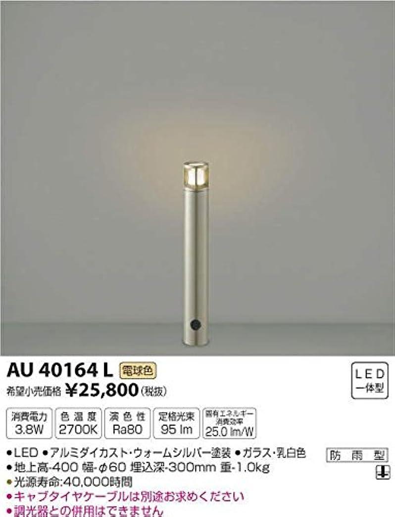 バッチインク一コイズミ照明 スリムガーデンライトφ60/地上高400mm(意匠登録済)ウォームシルバー AU40164L