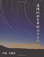 追憶似水年華的七十年代(典藏版): My Memories of 1970s: Collection Edition