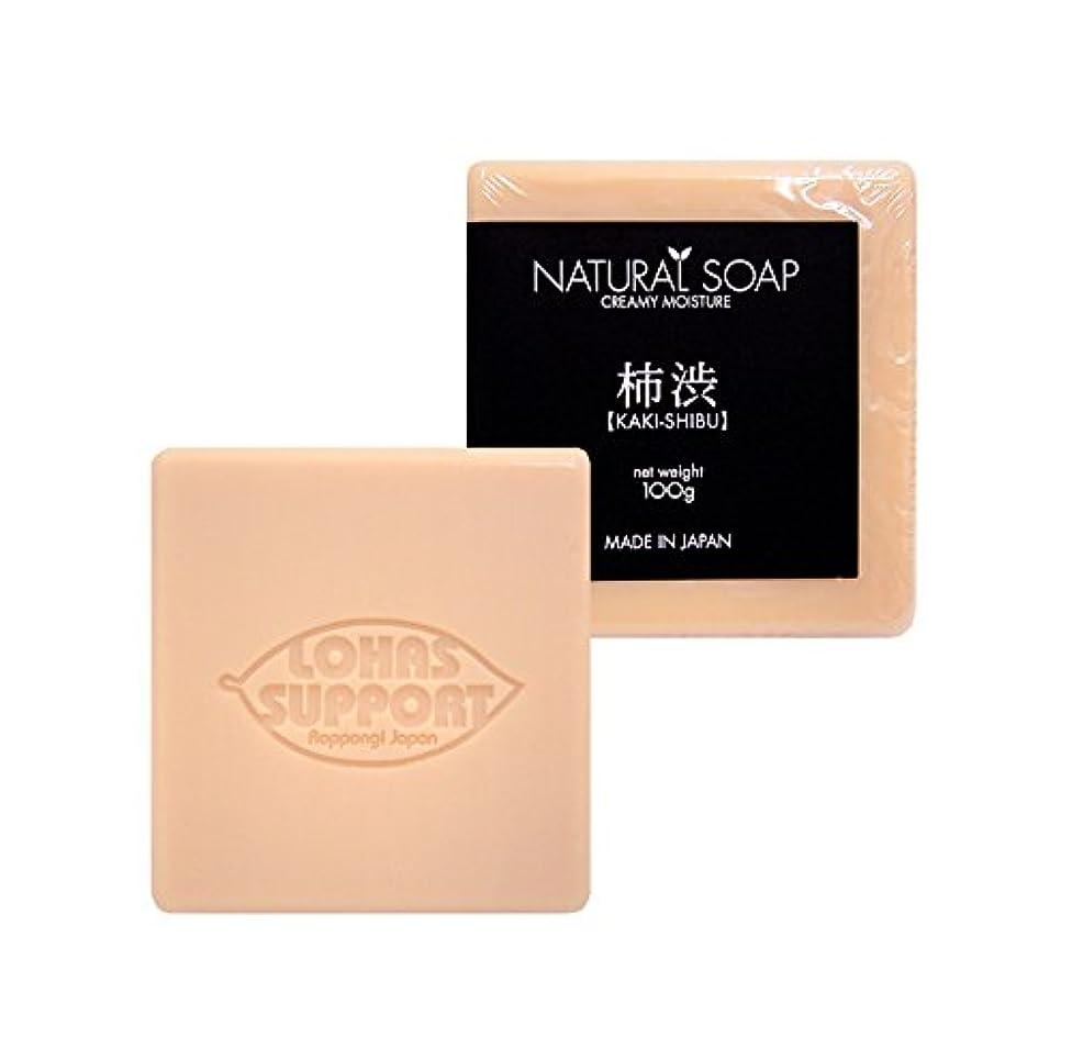 """出席する前件異なる""""NATURAL SOAP"""