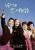「芦川いづみデビュー65周年」記念シリーズ:第2弾 四つの恋の物語[DVD]