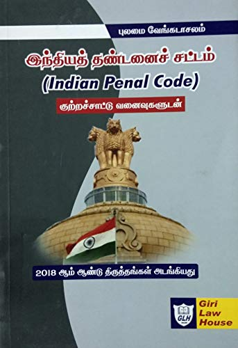 Indian Penal Code in Tamil with Framing of Charge (Bare Act) - இந்திய தண்டனை சட்டம் (சட்டப் பிரிவுகள்) - குற்றச்சாட்டு வனைவுகளுடன்