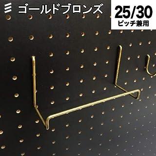 有孔ボード用 BOOKスタンド ゴールドブロンズ 【1個】