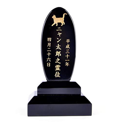Pet&Love. ペットの位牌 オーダーメイド 天然木製 猫用 シルエット 文字内容指定できます (ブラック, 丸型 二段 高さ17cm)
