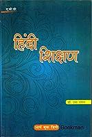 Hindi Shikshan