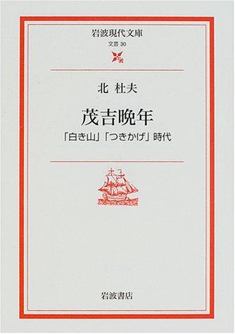 茂吉晩年―「白き山」「つきかげ」時代 (岩波現代文庫)