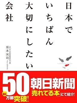 [坂本光司]の日本でいちばん大切にしたい会社