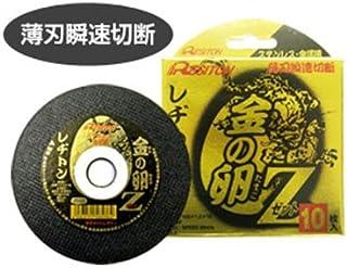 レヂトン 切断砥石 金の卵 Z 105×1.0×15mm 【10枚セット】 ステンレス・金属切断用