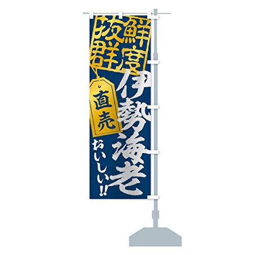 伊勢海老直売 のぼり旗 チチ選べます(レギュラー60x180cm 右チチ)