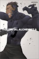 鋼の錬金術師 vol.9 [DVD]