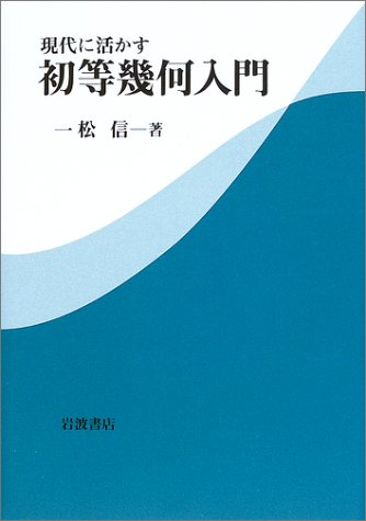 Elementary geometry Introduction to utilize modern (2003) ISBN: 4000054546 [Japanese Import]