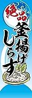 【受注生産】既製品 のぼり 旗 釜揚げしらす 1washoku36-a