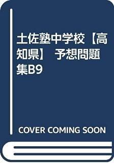 土佐塾中学校【高知県】 予想問題集B9