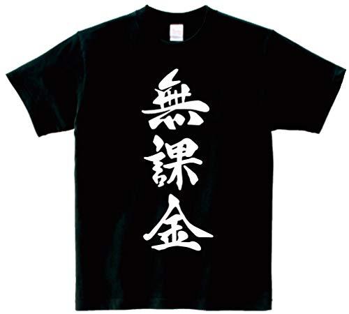 無課金 筆文字 半袖Tシャツ ブラックXL