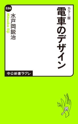 カラー版 - 電車のデザイン (中公新書ラクレ)