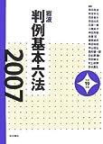 岩波 判例基本六法〈2007〉