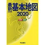 最新基本地図 世界・日本 四十四訂版