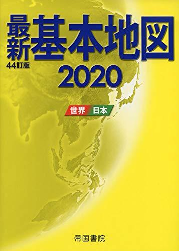 最新基本地図 世界・日本 四十四訂版 - 帝国書院編集部
