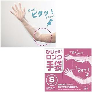 ひじピタロング手袋(S) HLT-NS-100(100マイ) ヒジピタロングテブクロ(24-5452-00)【オルディ】[10箱単位]