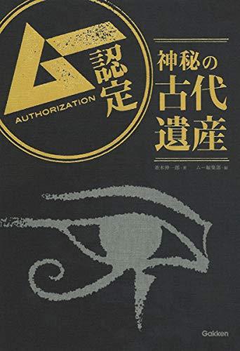 ムー認定 神秘の古代遺産 - ムー編集部, 伸一郎, 並木