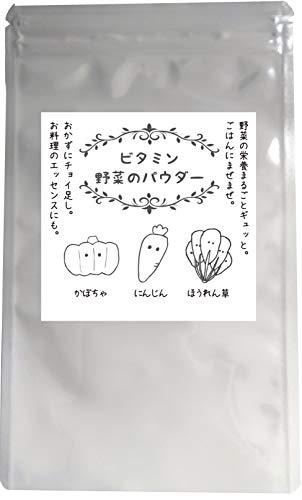 かぼちゃ 人参 ほうれん草 粉末 野菜 ビタミン野菜の無添加パウダー 100g