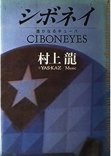 シボネイ―遥かなるキューバ (SHUFUNOTOMO CD BOOKS IMAGINATOR WORKS)