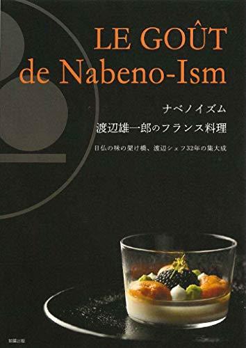 ナベノイズム 渡辺雄一郎のフランス料理の詳細を見る