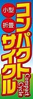 のぼり旗スタジオ のぼり旗 コンパクトサイクル001 大サイズH2700mm×W900mm