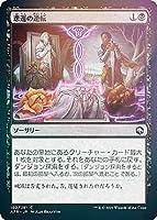 【FOIL】マジックザギャザリング AFR JP 102 悲運の逆転 (日本語版 コモン) フォーゴトン・レルム探訪