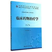 Clinical Therapeutics (2nd edition vocational medicine)(Chinese Edition)