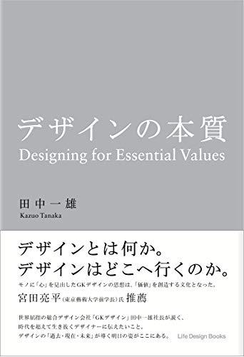 デザインの本質の詳細を見る