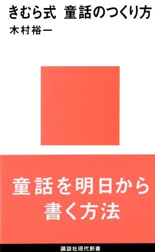 きむら式 童話のつくり方 (講談社現代新書)