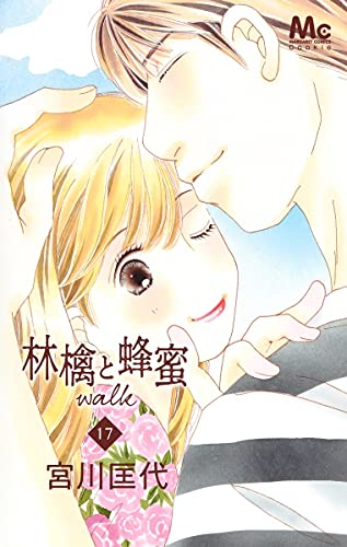 林檎と蜂蜜walk 17 (マーガレットコミックス)