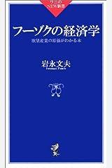 フーゾクの経済学―欲望産業の原価がわかる本 (ワニのNEW新書) 新書
