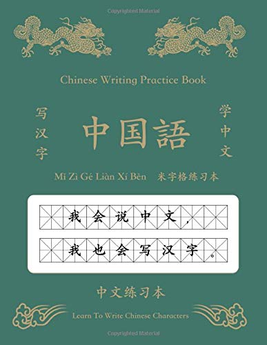 Chinese Character Writing Practice Book 中文 Mi Zi Ge Ben 米字格 练习 本: Learn To Write Chinese Learning Mandarin Chinese Language Characters Words ... Workbook Dragon Notebook For Beginners