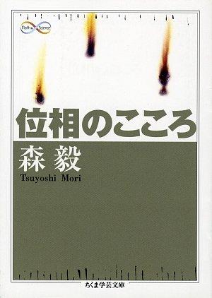 位相のこころ (ちくま学芸文庫)