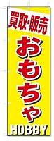 のぼり のぼり旗 買取・販売 おもちゃ (W600×H1800)
