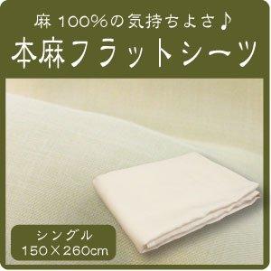 本麻100% フラットシーツ シングル 150×260cm