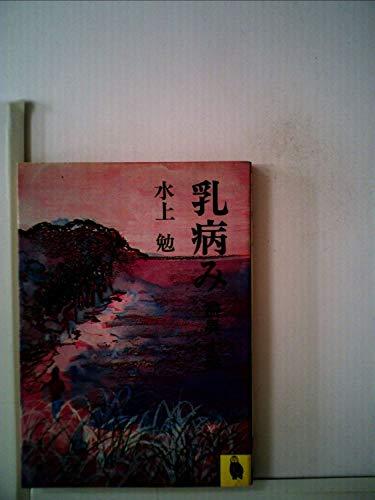 乳病み―霊異十話 (1982年) (河出文庫)
