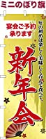 卓上ミニのぼり旗 「新年会2」 短納期 既製品 13cm×39cm ミニのぼり