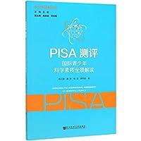 PISA测评:国际青少年科学素质全景解读