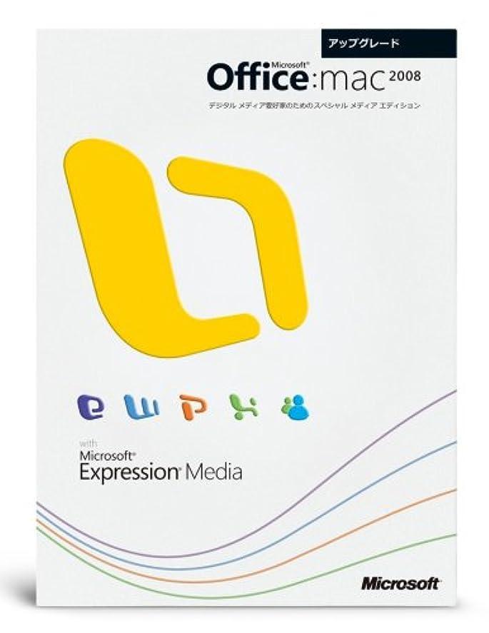漂流勢いハブ【旧商品】Office 2008 for Mac Special Media Edition with Expression Media アップグレード