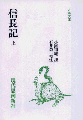 信長記〈上〉 (古典文庫)