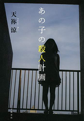 あの子の殺人計画 (文春e-book)