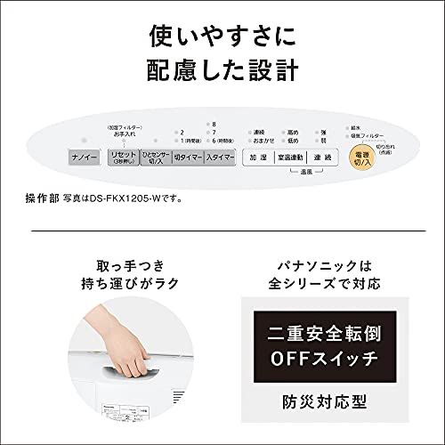 パナソニックセラミックファンヒーター加湿機能付ひとセンサー付(ナノイーあり)ホワイトDS-FKX1205-W
