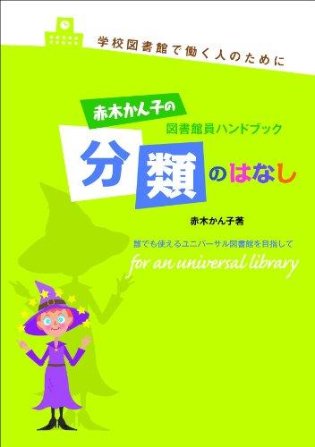 赤木かん子の図書館員ハンドブック分類のはなし―学校図書館で働く人のためにの詳細を見る